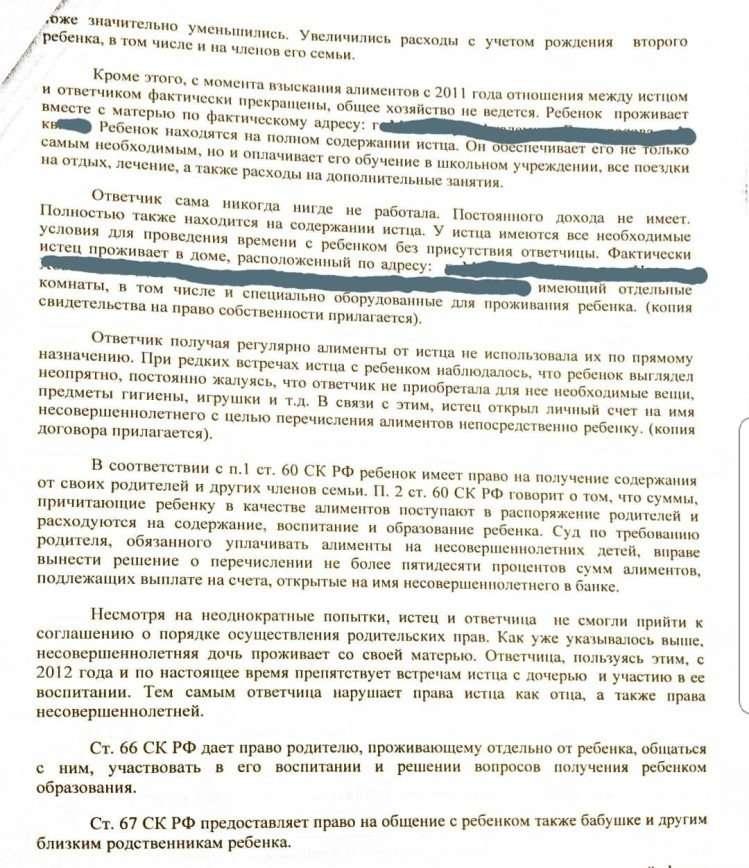 Дмитрий Тарасов подал иск к бывшей жене, потребовав уменьшить сумму алиментов