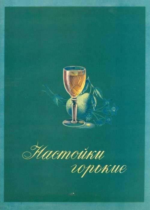 Каталог советского спиртного за 1957 год