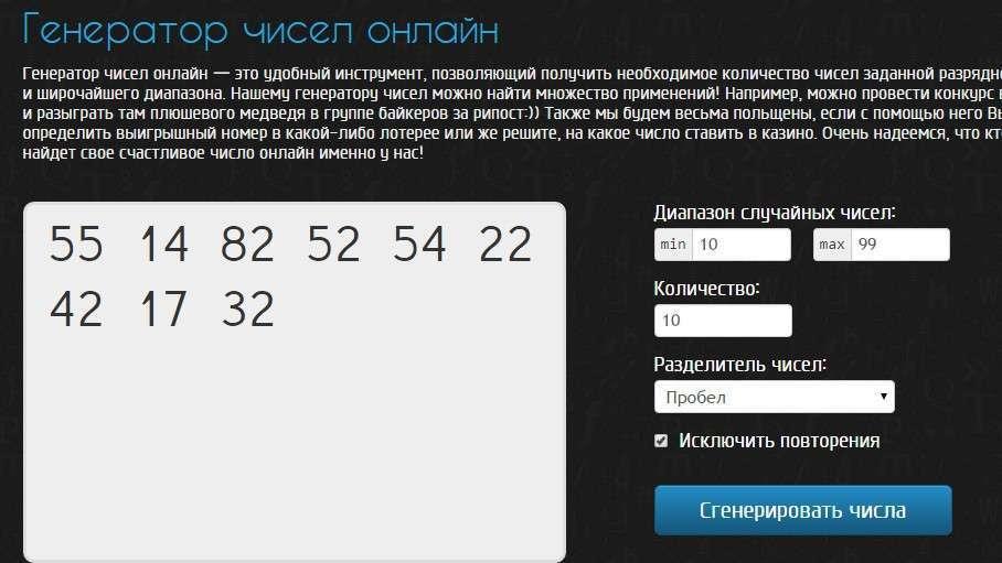 Генератор випадкових чисел: ТОП-5 сервісів, що працюють онлайн безкоштовно