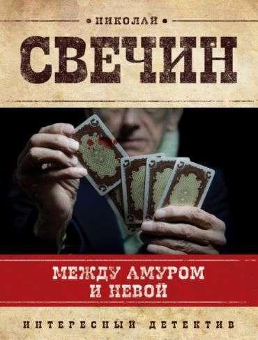 Микола Свечин: «Історичний детектив цікавіше і красивіше сучасного»